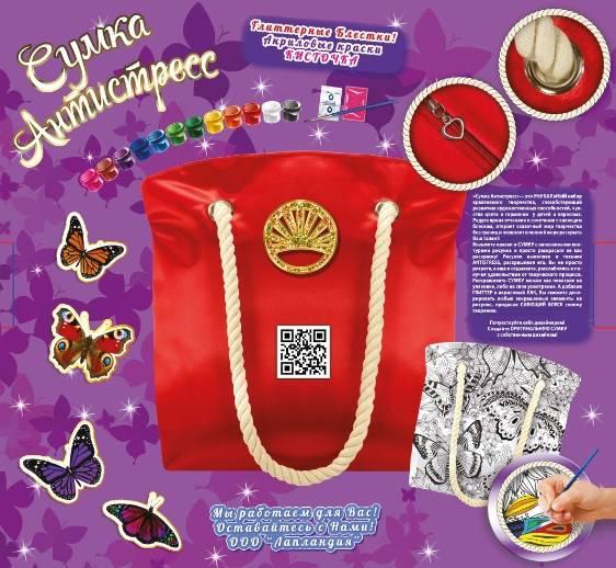 Купить Набор для творчества Антисресс №2 - Раскрась сумку с ручками, Лапландия