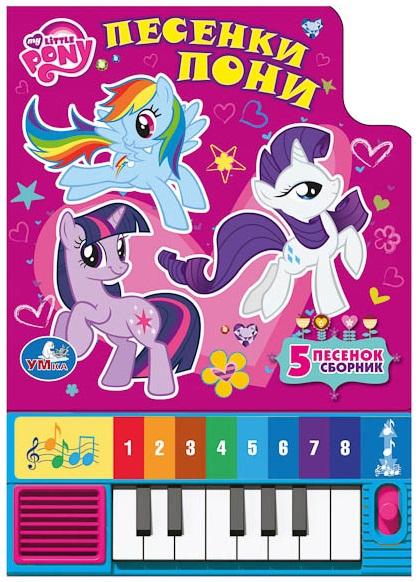 Книга-пианино My Little Pony - Песенки Пони, 8 клавишМоя маленькая пони (My Little Pony)<br>Книга-пианино My Little Pony - Песенки Пони, 8 клавиш<br>