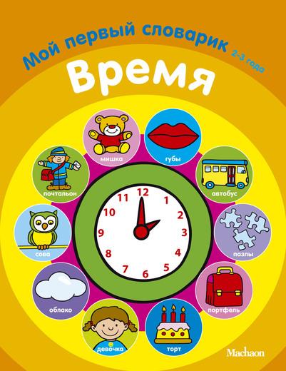Книга для малышей – Время из серии «Мой первый словарик»Учим буквы и цифры<br>Книга для малышей – Время из серии «Мой первый словарик»<br>