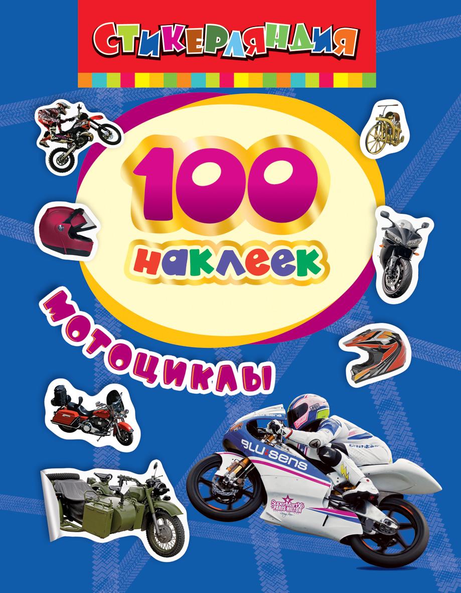 Наклейки – Мотоциклы, 100 наклеекНаклейки<br>Наклейки – Мотоциклы, 100 наклеек<br>