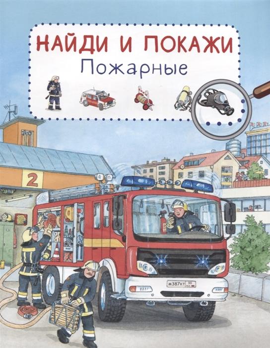 Книга из серии Найди и покажи - Пожарные фото