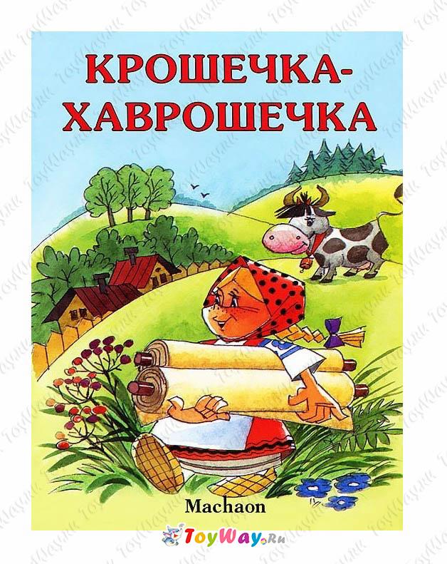 Книга «Крошечка-Хаврошечка» из серии Почитай мне сказкуБибилиотека детского сада<br>Книга «Крошечка-Хаврошечка» из серии Почитай мне сказку<br>