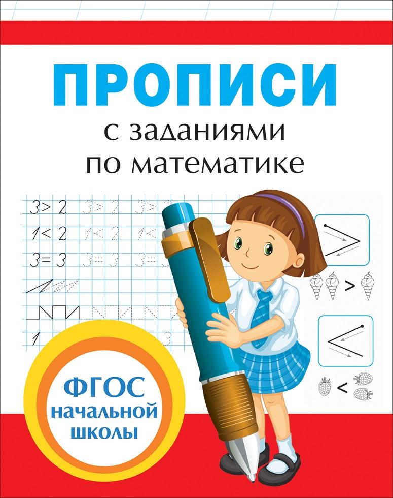 картинка Прописи с заданиями по математике от магазина Bebikam.ru
