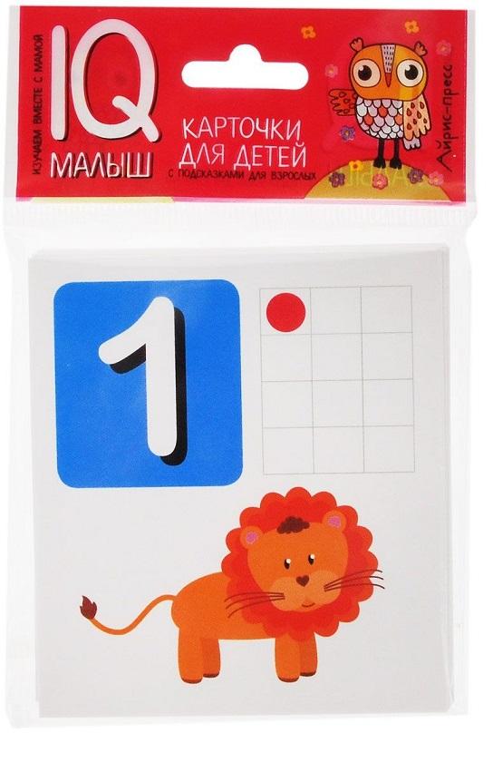 Карточки из серии Умный малыш - Считаем от 1 до 12Развивающие пособия и умные карточки<br>Карточки из серии Умный малыш - Считаем от 1 до 12<br>