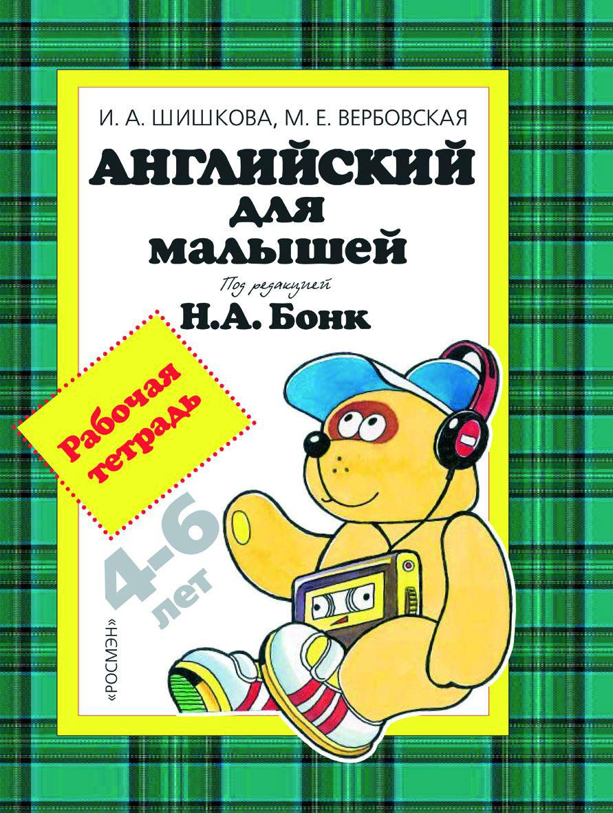 Росмэн Рабочая тетрадь «Английский для малышей. 4-6 лет»