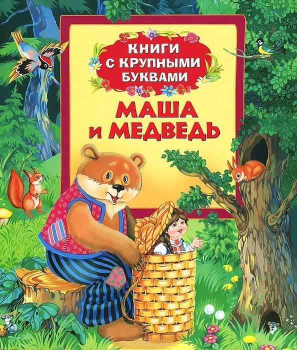 Книга «Маша и Медведь»Читаем по слогам<br>В книгу вошли: <br>-  Маша и медведь <br>-  Коза-дереза <br>