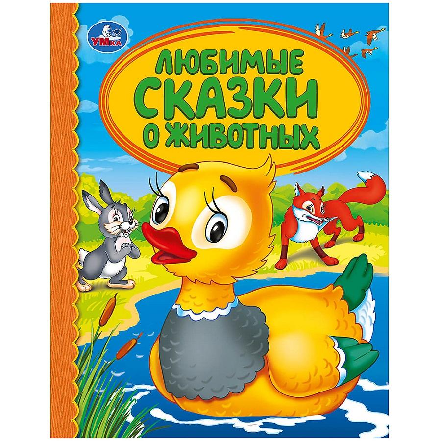 Купить Книга из серии Детская библиотека - Любимые сказки о животных, Умка