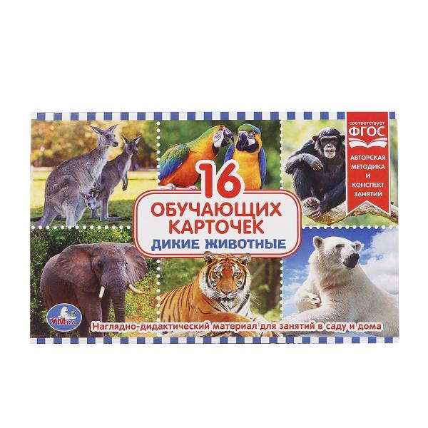 Купить Карточки в папке - Дикие животные, Умка