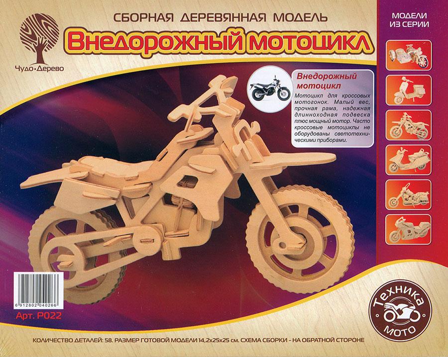 Модель деревянная сборная - Внедорожный мотоцикл, 3 пластиныМодели автомобилей для склеивания<br>Модель деревянная сборная - Внедорожный мотоцикл, 3 пластины<br>