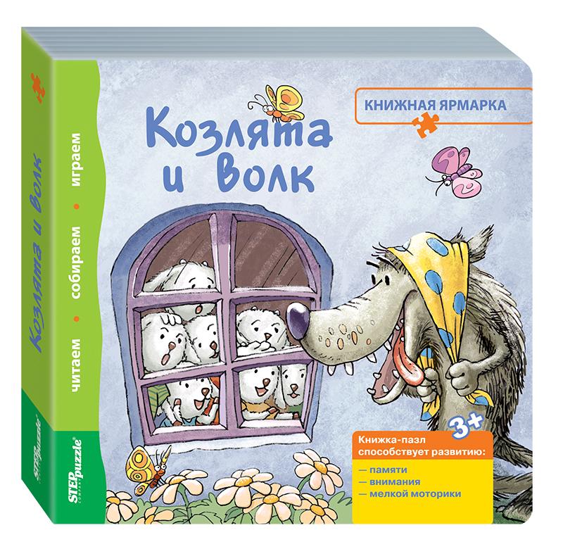 Купить Книжка-игрушка - Козлята и волк из коллекции Книжная ярмарка, Step Puzzle
