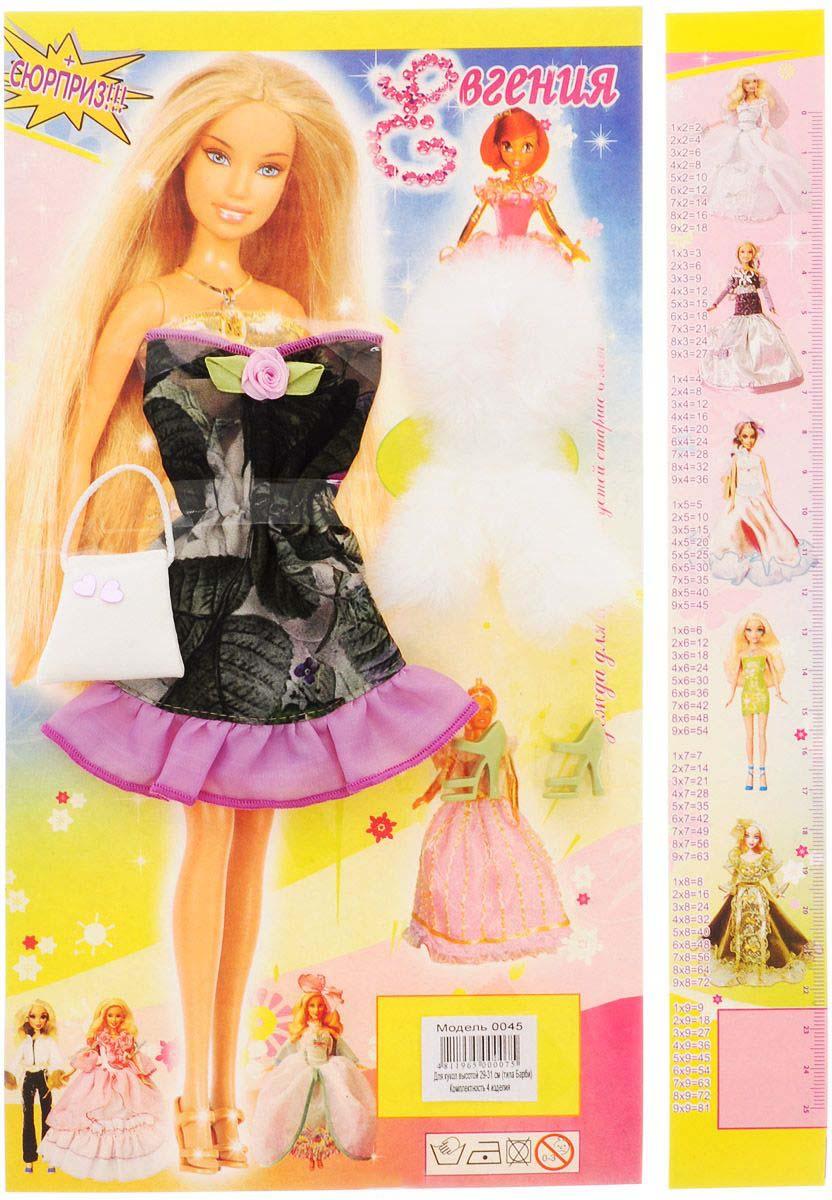 Купить Одежда для кукол: платье, сумочка, туфли, меховой воротник, закладка, Евгения