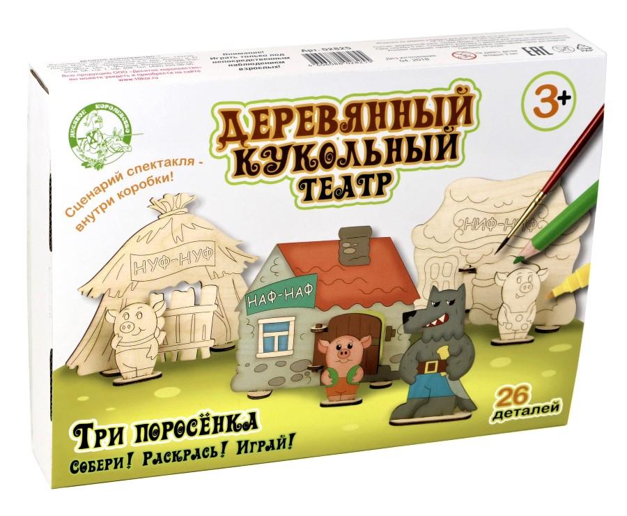 Купить Театр кукольный деревянный – Три поросенка, 26 элементов, Десятое королевство