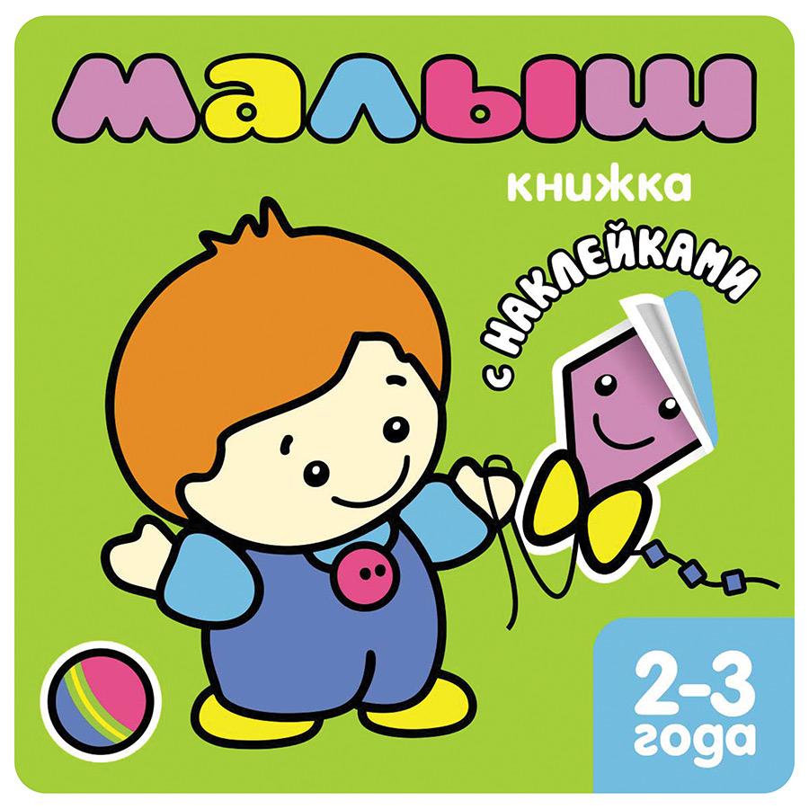 Книжка с наклейками для самых маленьких - Малыш, для детей от 2 летРазвивающие наклейки<br>Книжка с наклейками для самых маленьких - Малыш, для детей от 2 лет<br>