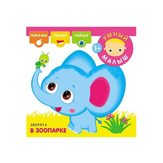 Книга из серии Умный малыш - Зверята в зоопарке, для детей от 1 годаОбучающие книги. Книги с картинками<br>Книга из серии Умный малыш - Зверята в зоопарке, для детей от 1 года<br>