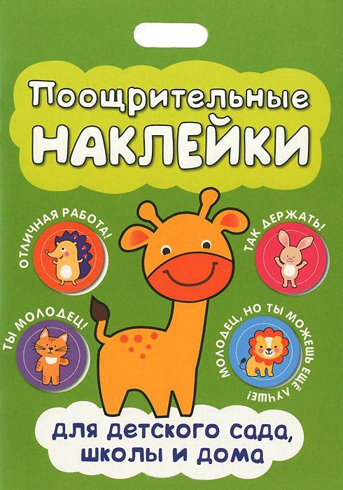 Книга - Поощрительные наклейки для детского сада, школы и домаРазвивающие наклейки<br>Книга - Поощрительные наклейки для детского сада, школы и дома<br>