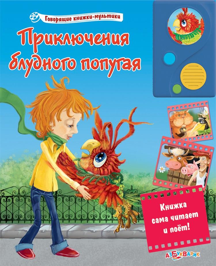 Говорящая книжка-мультик Приключения блудного попугаяКниги со звуками<br>Говорящая книжка-мультик Приключения блудного попугая<br>