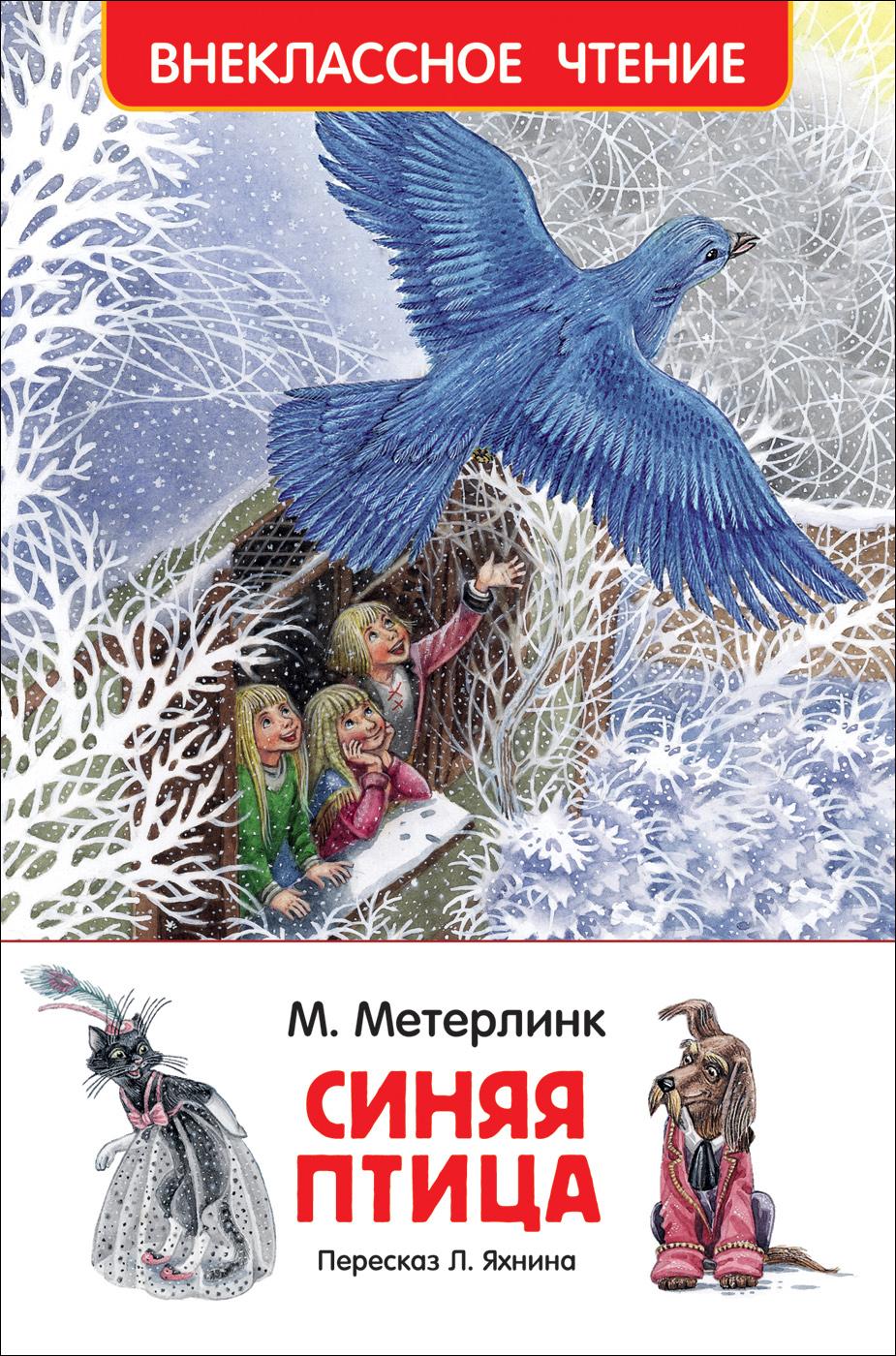Книга М. Метерлинк - Синяя птица из серии Внеклассное чтениеВнеклассное чтение 6+<br>Книга М. Метерлинк - Синяя птица из серии Внеклассное чтение<br>
