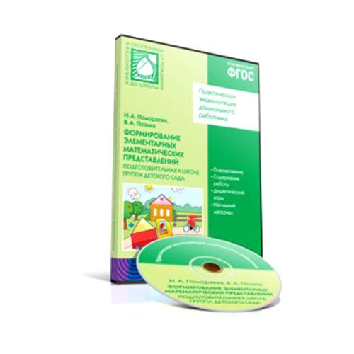 CD-диск с обучающей программой – Формирование элементарных математических представлений, 6-7 лет, подготовительная к школе группаЧтение для родителей<br>CD-диск с обучающей программой – Формирование элементарных математических представлений, 6-7 лет, подготовительная к школе группа<br>