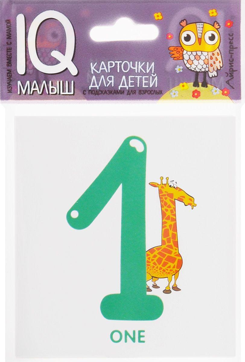 Набор карточек для детей - Умный малыш - English. ЦифрыАнглийский язык для детей<br>Набор карточек для детей - Умный малыш - English. Цифры<br>