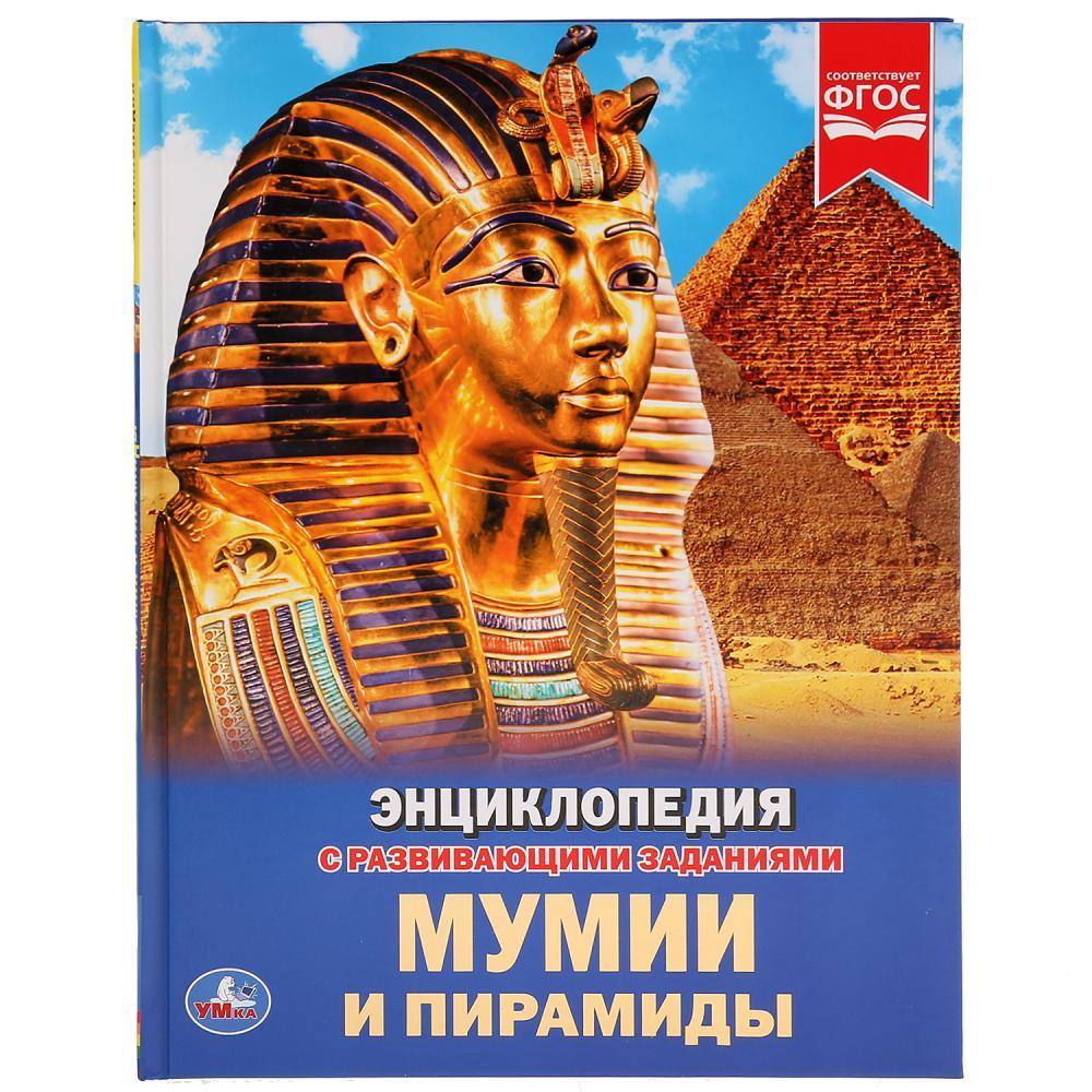 Купить Энциклопедия с развивающими заданиями – Мумии и пирамиды, А4, Умка