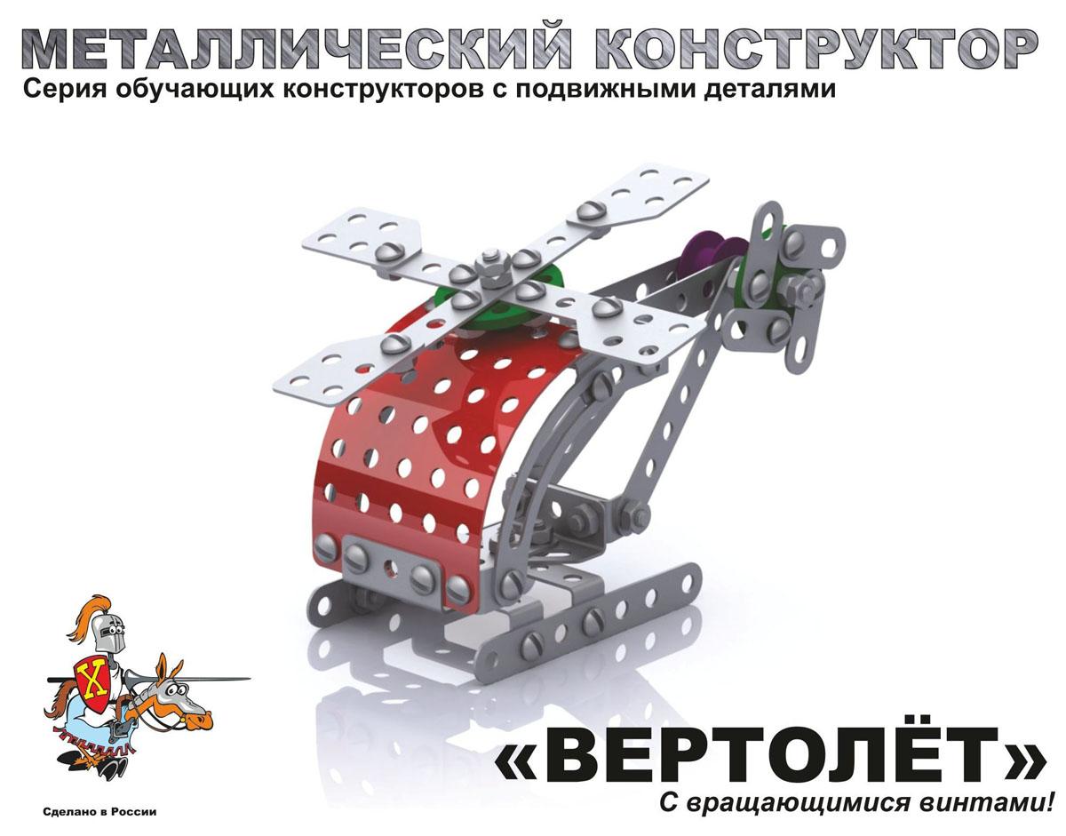 Купить Детский металлический конструктор «Вертолёт», Десятое королевство