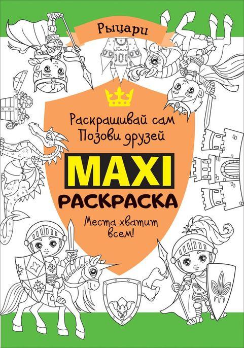 Макси раскраска - РыцариКнижная распродажа<br>Макси раскраска - Рыцари<br>