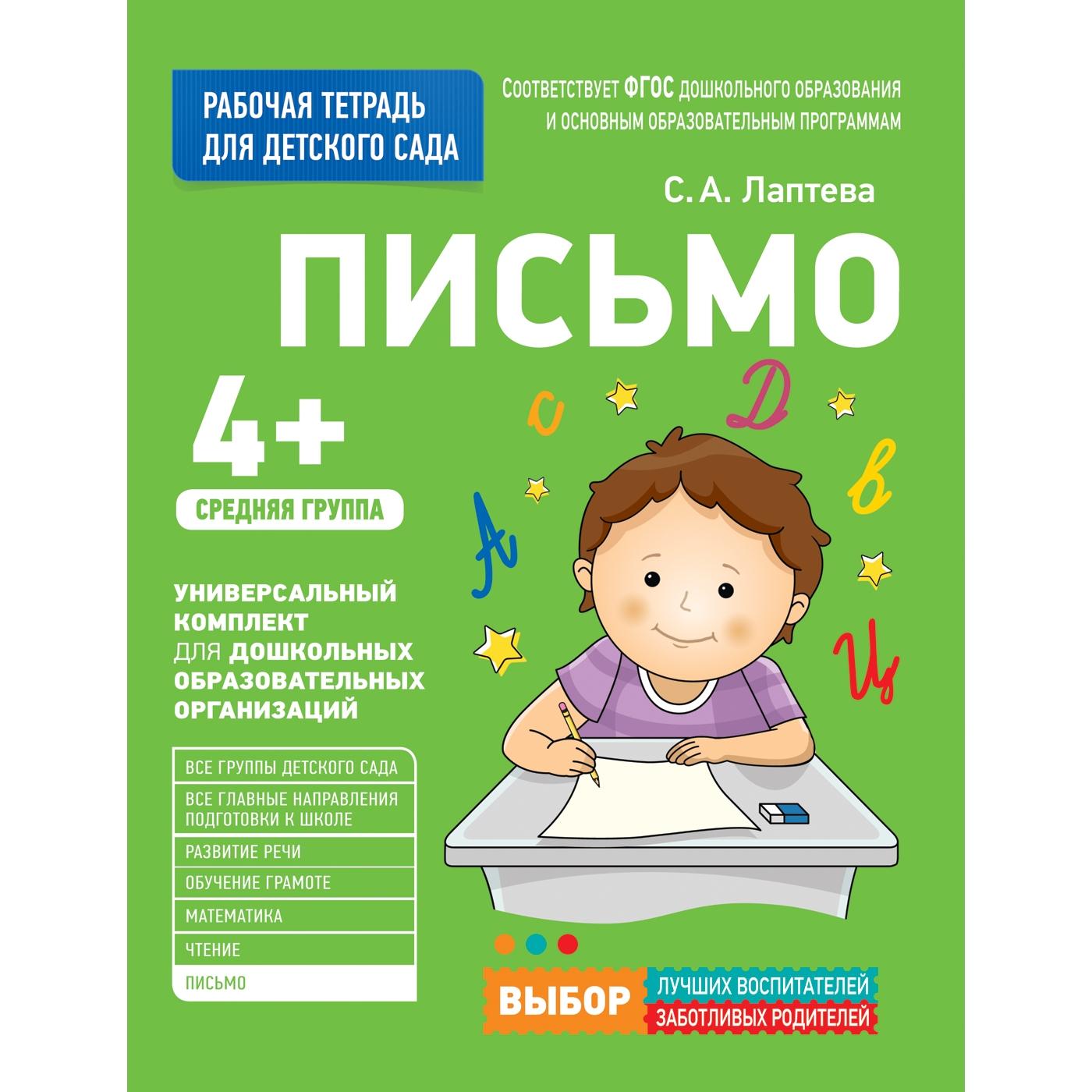 Рабочая тетрадь для детского сада. Письмо. Средняя группаПрописи<br>Рабочая тетрадь для детского сада. Письмо. Средняя группа<br>