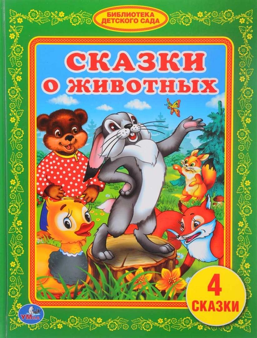 Книга из серии Библиотека детского сада - Сказки о животных