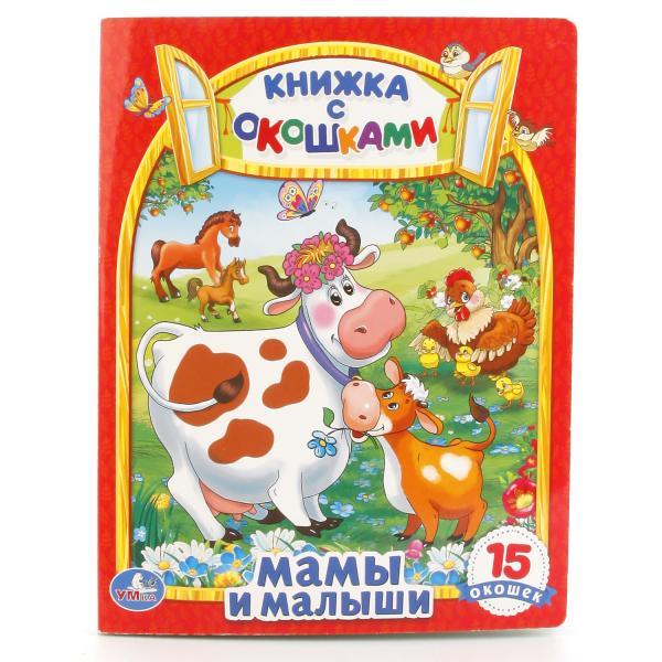 Книжка с окошками – Мамы и малышиОбучающие книги<br>Книжка с окошками – Мамы и малыши<br>