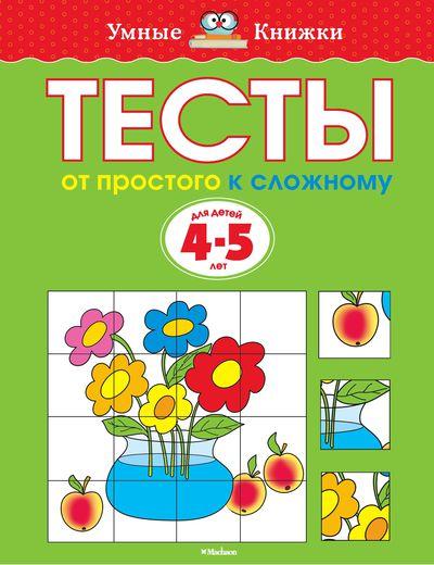 Книга - Тесты. От простого к сложному - из серии Умные книги для детей от 4 до 5 летОбучающие книги и задания<br>Книга - Тесты. От простого к сложному - из серии Умные книги для детей от 4 до 5 лет<br>