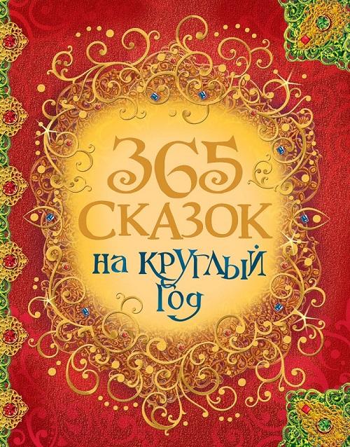 Купить Книга - 365 сказок на круглый год, Росмэн