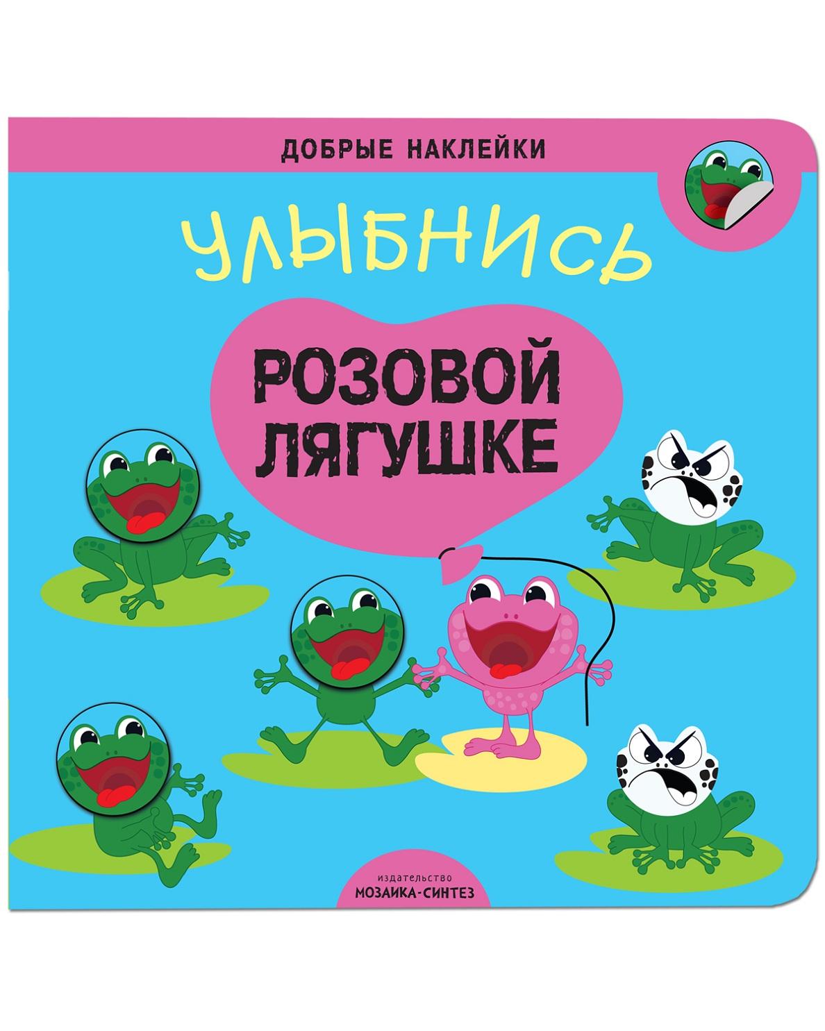 Книжка развивающая - Добрые наклейки - Улыбнись розовой лягушкеЗадания, головоломки, книги с наклейками<br>Книжка развивающая - Добрые наклейки - Улыбнись розовой лягушке<br>