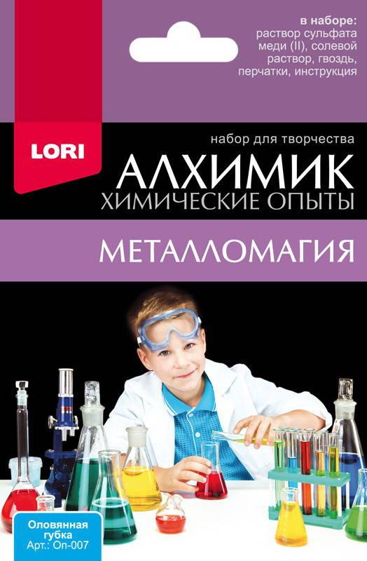 Набор из серии Химические опыты - Оловянная губка