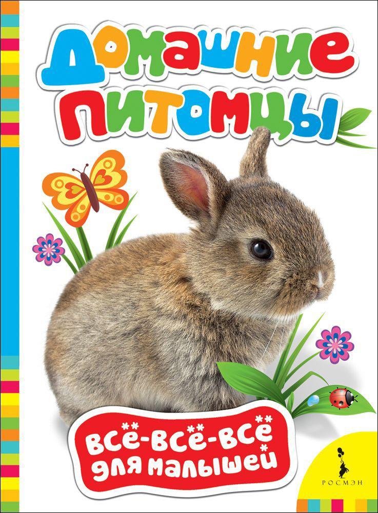 Книга из серии Все-все-все для малышей - Домашние питомцы Росмэн