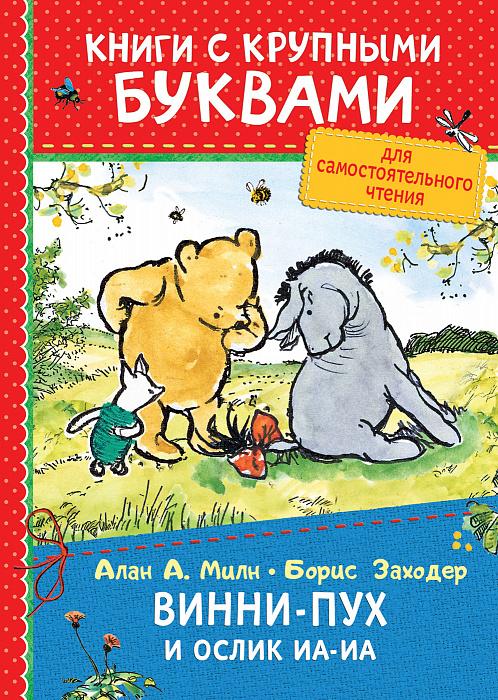 Книга с крупными буквами А. Милн - Винни-Пух и ослик Иа-ИаСерия Книги с крупными буквами (3-6 лет)<br>Книга с крупными буквами А. Милн - Винни-Пух и ослик Иа-Иа<br>
