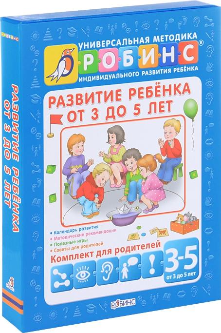 Книжка. Развитие ребенка от 3 до 5 лет - РАЗВИВАЕМ МАЛЫША, артикул: 88275