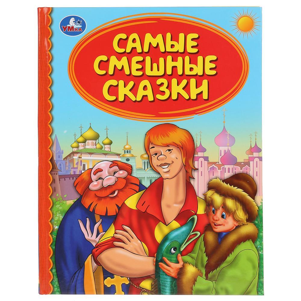 Купить Книга из серии Детская библиотека - Самые смешные сказки, Умка