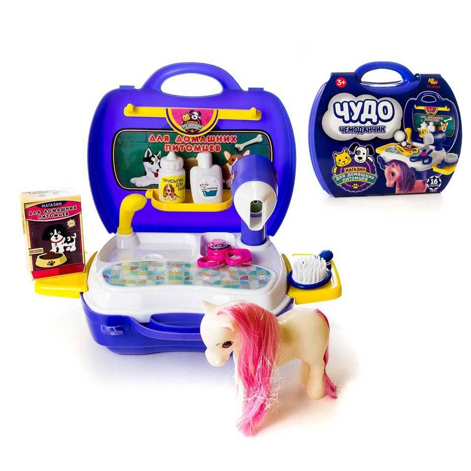 Набор для ухода за домашним питомцем  Чудо-чемоданчик, с лошадкой, 16 предметов - Юная модница, салон красоты, артикул: 151492