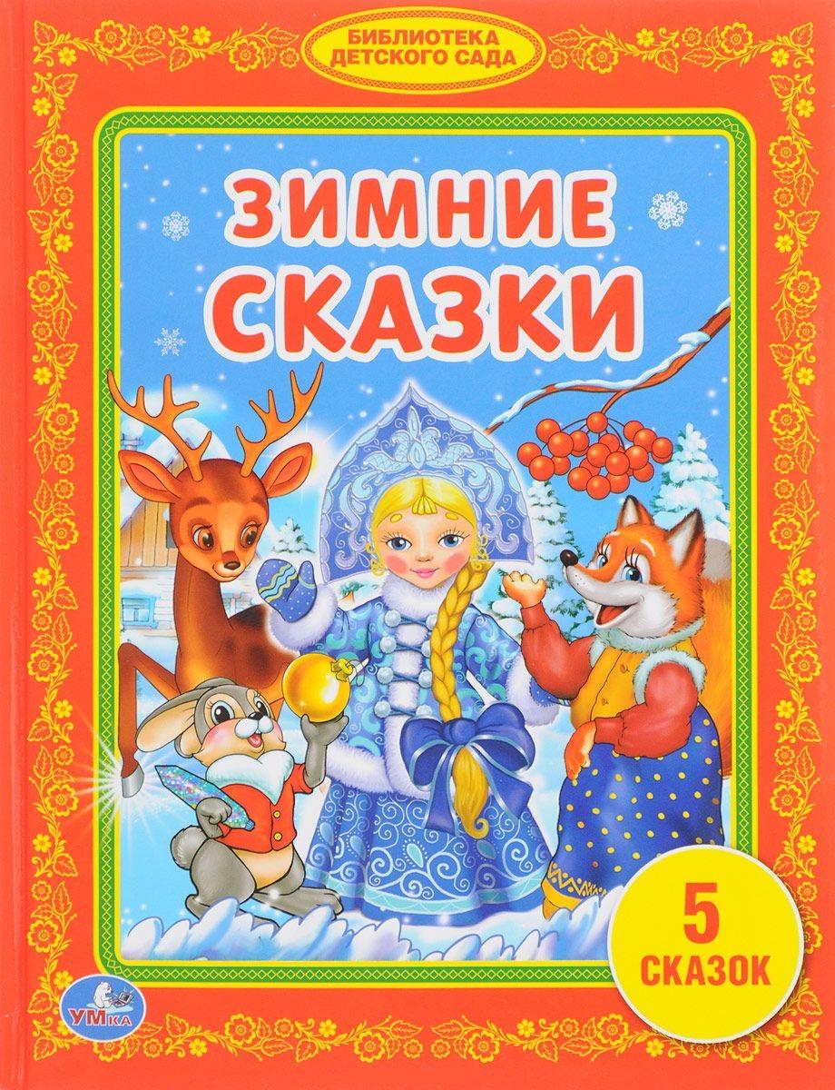 Книга из серии Библиотека детского сада - Зимние сказкиБибилиотека детского сада<br>Книга из серии Библиотека детского сада - Зимние сказки<br>