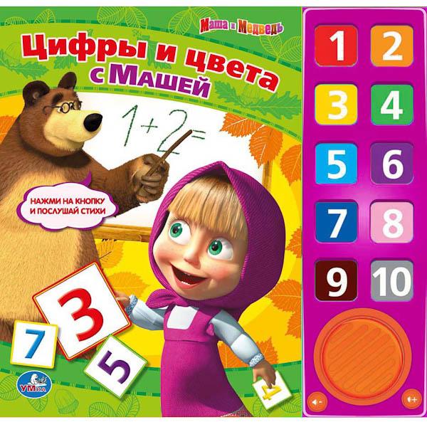 Купить Книга с 10 звуковыми кнопками - Маша и Медведь. Цифры и Цвета с Машей, Умка