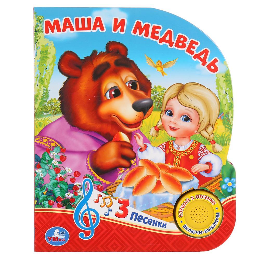 Купить Книжка с кнопкой – Маша и медведь, 3 песенки, Умка