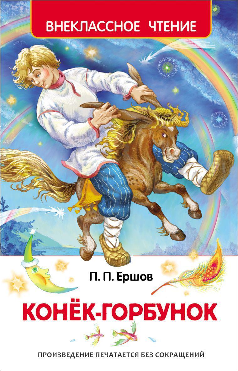 Купить Книга П. Ершов - Конек-горбунок. Внеклассное чтение, Росмэн