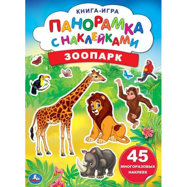 Купить Раскладушка-панорамка с наклейками - Зоопарк, Умка