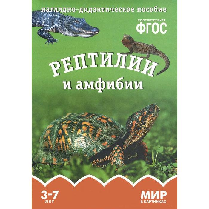 Книга из серии Мир в картинках - Рептилии и амфибииКнига знаний<br>Книга из серии Мир в картинках - Рептилии и амфибии<br>