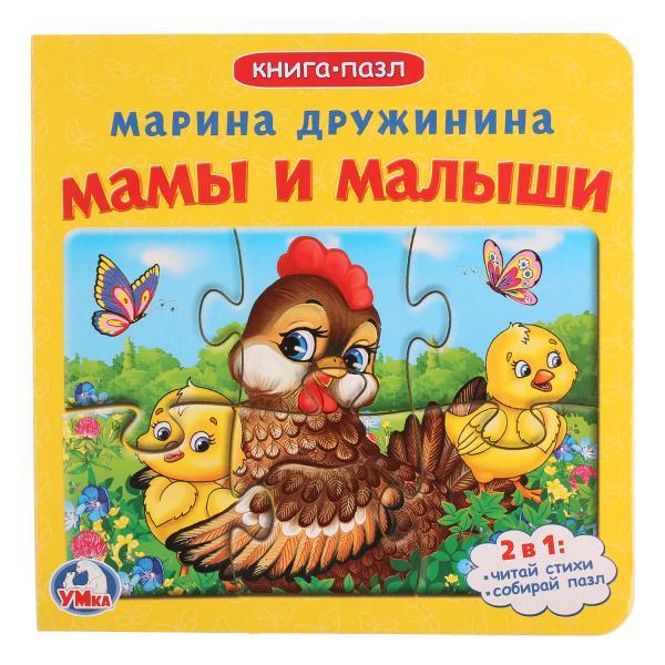 Купить Книга с 6 пазлами Мамы и малыши, ИЗДАТЕЛЬСКИЙ ДОМ УМКА