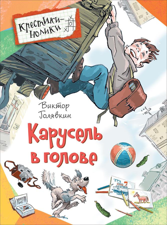 картинка Книга Голявкин В. - Карусель в голове. Рассказы от магазина Bebikam.ru