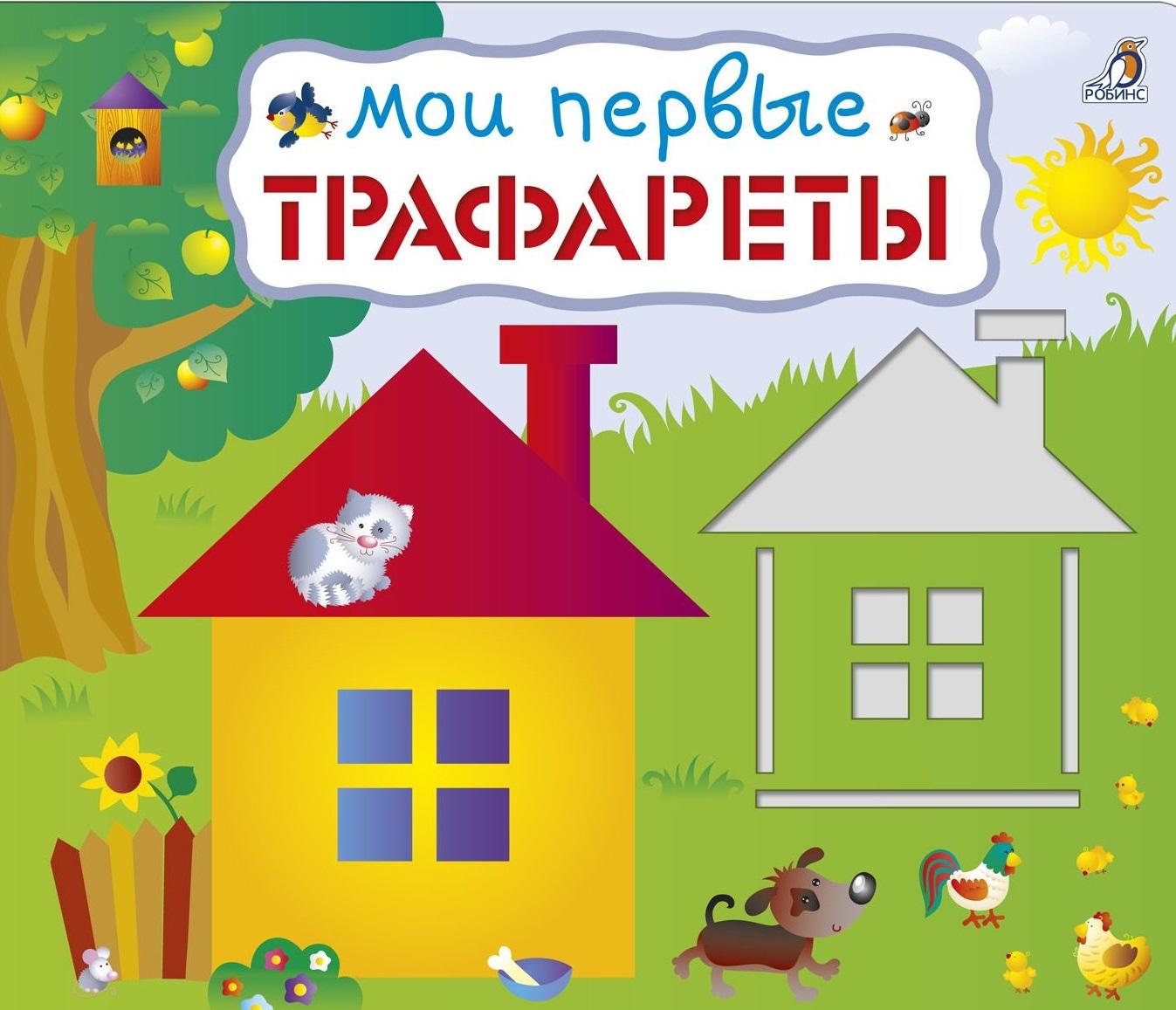 Книга для рисования - Мои первые трафаретыКниги для детского творчества<br>Книга для рисования - Мои первые трафареты<br>