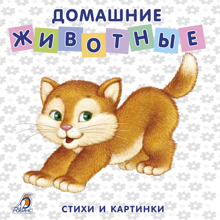Книжка - картонка «Домашние животные»Почитай мне стихи<br>Книжка - картонка «Домашние животные»<br>