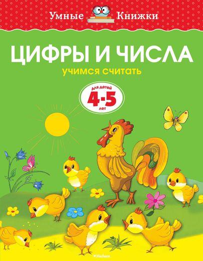 Книга - Цифры и числа - из серии Умные книги для детей от 4 до 5 лет в новой обложкеОбучающие книги и задания<br>Книга - Цифры и числа - из серии Умные книги для детей от 4 до 5 лет в новой обложке<br>