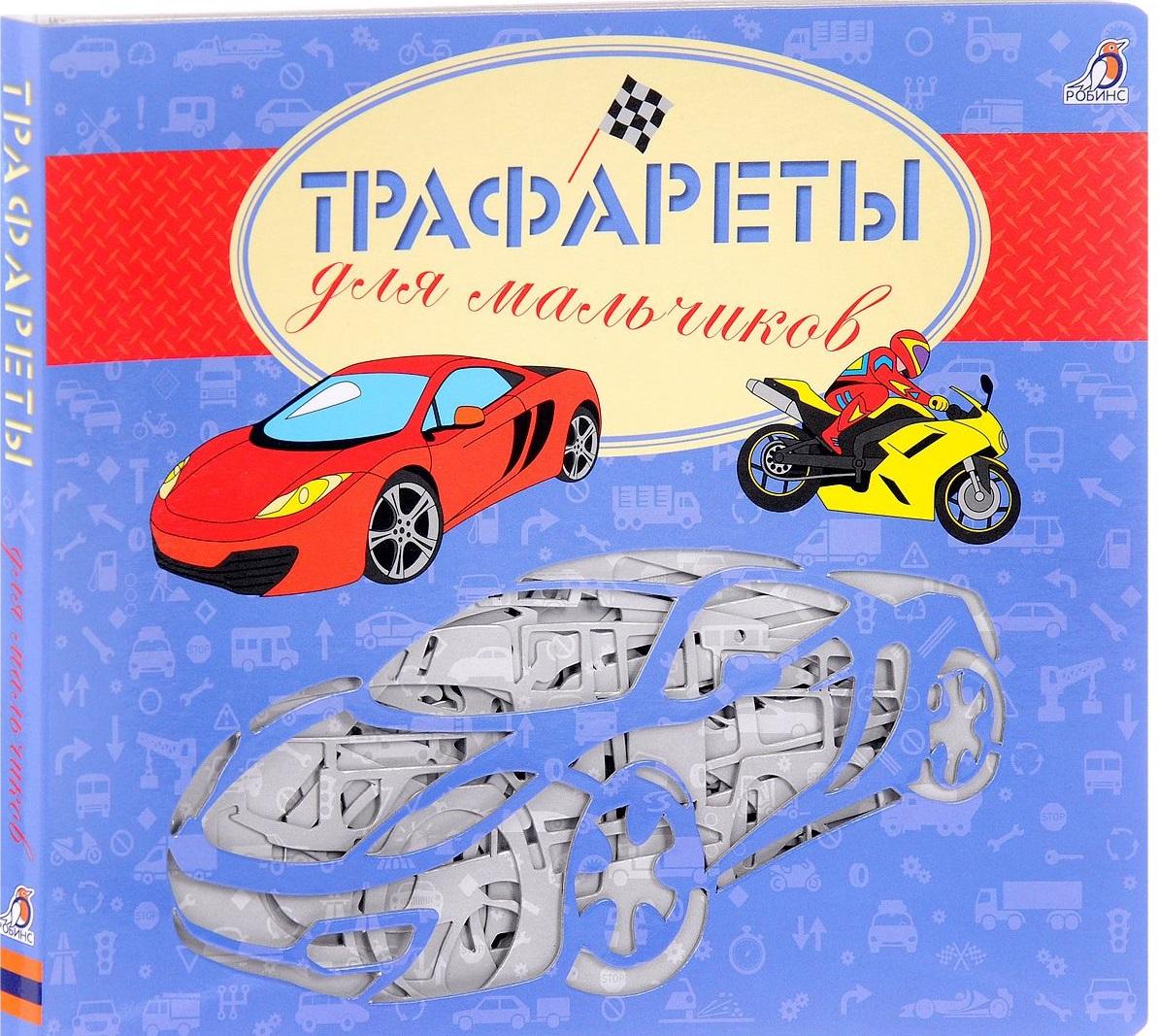 РОБИНС Книга для рисования - Трафареты для мальчиков